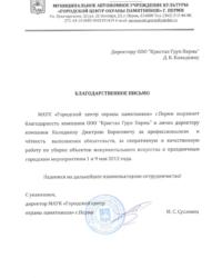 Благодарственное письмо от администрации города Перми