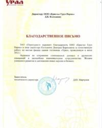 Благодарственное письмо от гостиницы Урал