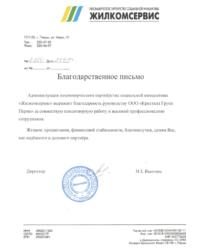 Благодарственное письмо от Жилкомсервиса