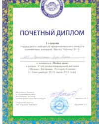 Почетный диплом 1 степени