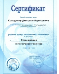 сертификат учебного центра клинфикс